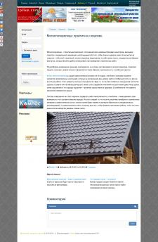 Металлочерепица: практично и красиво