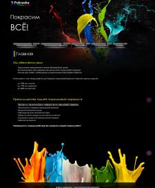 Сайт-визитка компании по покраске