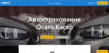 Адаптивная вёрстка страницы автострахования ГлавТО