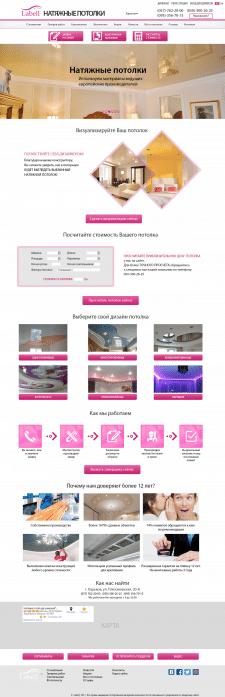 Дизайн сайта (натяжные потолки)