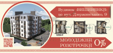Флаер для строительной компании