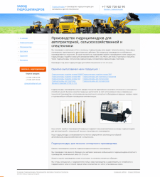 Cайт завода по производству гидроцелиндров