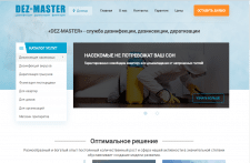 Сайт Услуг Дератизации