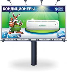реклама кондиционеров борд