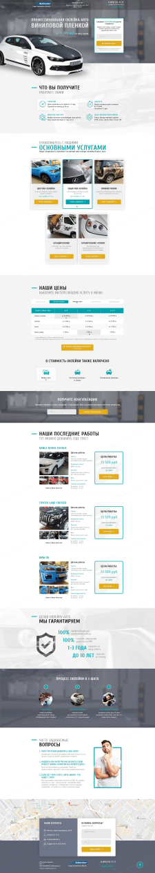 Autocutur - студия автовинила