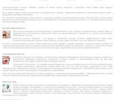 Текст на главную страницу клиники стоматологии