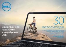 Постер для акции Dell