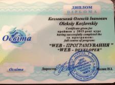 диплом WEB-Developer
