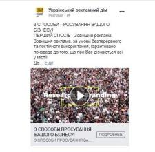 Рекламная публикация в Фейсбук