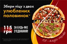 Рекламное изображение