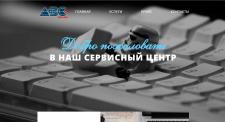 Создание сайта - abc-service