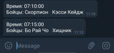 Бот-сигнализатор в телеграмм