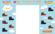 Баннер с детсткой обувью