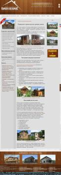 Рерайт статьи на строительную тематику