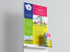 Постер для дитячого табору