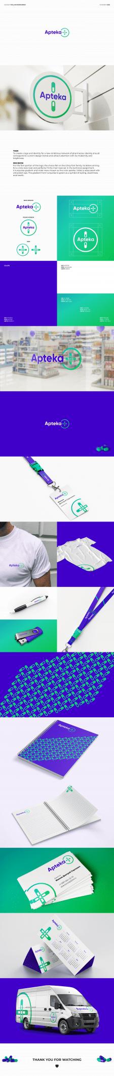 Логотип для сети аптек