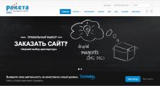 """Сайт для мастерской сайтов """"Ракета"""""""