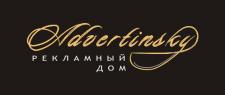 Адвертинский