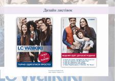 листівки LC  WAIKIKI