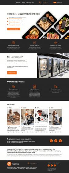 COOK STUDIO - верстка главной страницы