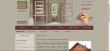Статьи для «Design Studio» (г. Киев)