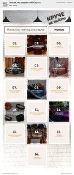 Дизайн и вёрстка вики меню для группы в ВК
