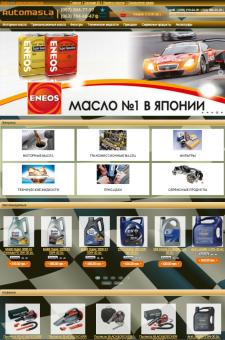 Интернет-магазин AUTOMASLA.COM.UA