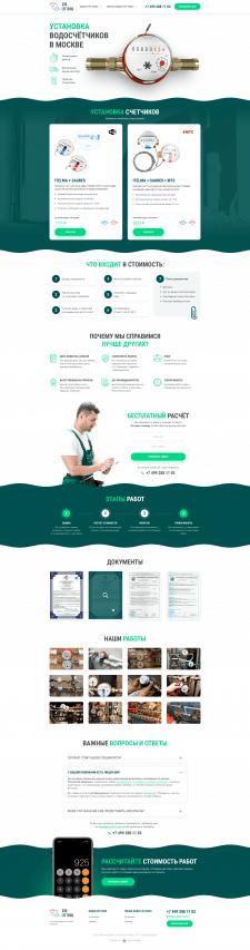 Дизайн landing page (сборка на Тильде) Счетчики