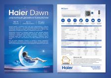 Информационные буклеты для Haier