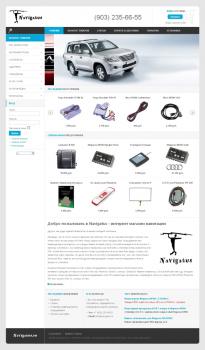 Интернет-магазин автогаджетов