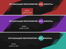 ART_ЮNOSTЬ