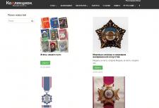 Collectsion - журнал и ассоциация коллекционеров