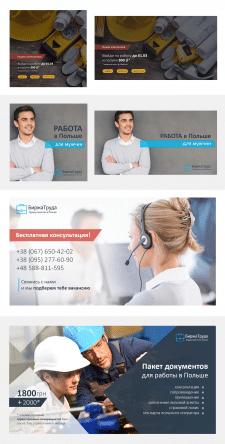 Баннера для компании по трудоустройству в Польше