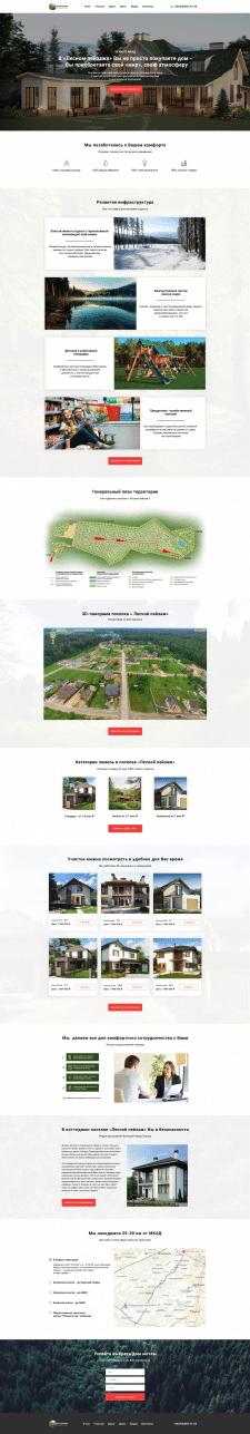 Landing page компании по постройке коттеджей