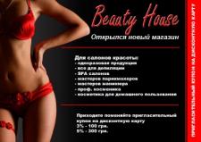 Листовка магазин Beauty House
