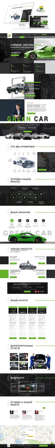Дизайн сайта для Green Car автоподбор