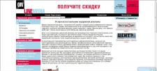 Текст на сайт рекламного агентства с ключами