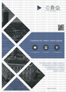 Постер к строительной компании