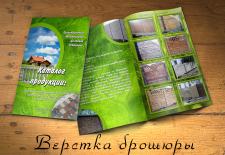 Верстка брошюры Еврозаборы