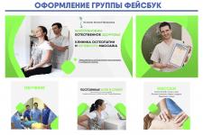 """Оформление фейсбук """"Остеопат Евгений Мельников"""""""
