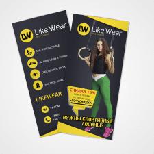 Флаер для likewear.com.ua