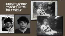 обробка старих фото