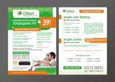 Дизайн флаера для интернет-провайдера