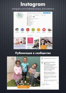Детский клуб / Instagram