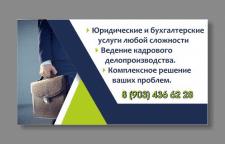 Дизайн-макет визитки для адвоката
