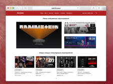 Веб-сервис бронирования, покупки билетов EventMix