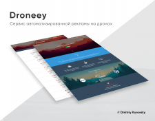 Droneey - автоматизированная реклама на дронах