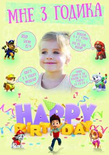 Плакат на день рождения!
