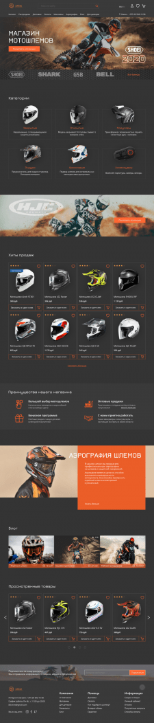 Дизайн интернет-магазина мотошлемов