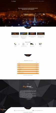 Сайт для компании BuySteel